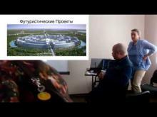 """011 Кирилюк И. Л. - """"Позитивное будущее и технологии трансгуманизма"""""""