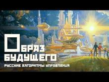Образ будущего. Русские алгоритмы управления. Сергей Хапров