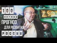 СТОЛЕТНИЙ ПРОГНОЗ ДЛЯ РОССИИ. Николай Ютанов