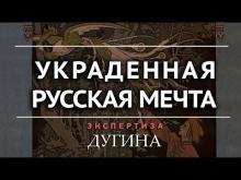 Александр Дугин. Русские заблудились в американских грёзах