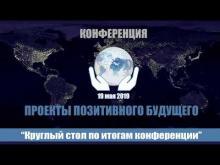 014 Круглый стол по итогам конференции