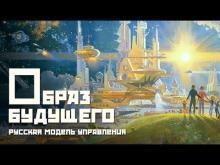 Образ будущего. Русская модель управления. Сергей Хапров