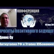 013 Денис Су - Антиутопия РФ и Утопия КУБономики
