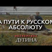 Александр Дугин. Провинциальность зaпaдной культуры