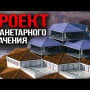 Российский интеллектуальный дом будущего. Моносота Шумовского
